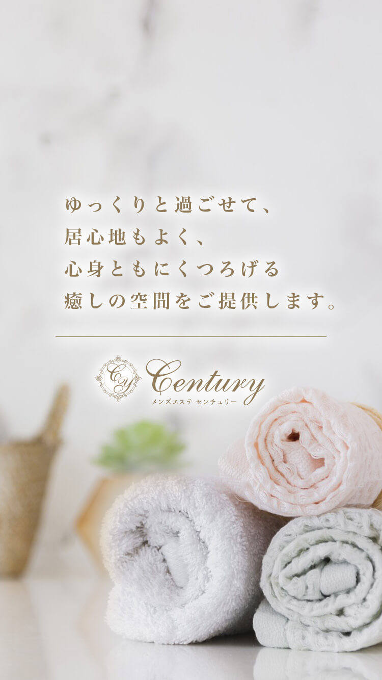 Century〜センチュリー